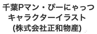 千葉Pマン・ぴーにゃっつキャラクターイラスト(株式会社正和物産)