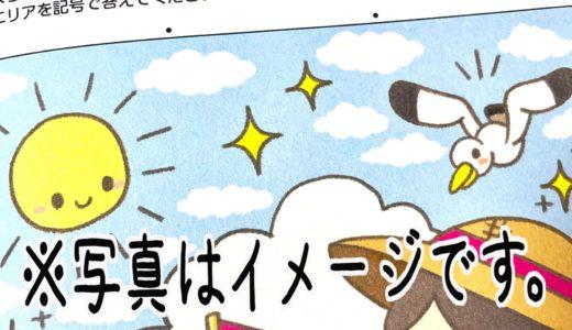 【コンビニ限定】難問まちがいさがし館プチ(Vol.8)(2021/6/10・株式会社ワークス様)