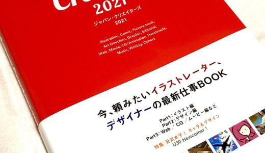 ジャパン・クリエイターズ 2021 掲載(2021/7/13・カラーズ様)
